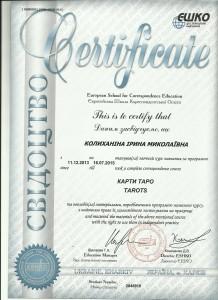сертификат карты таро