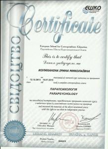 сертификат парапсихология